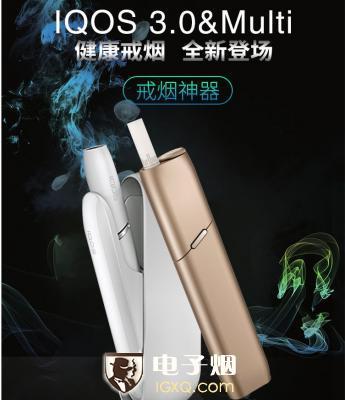 日本进口IQOS 3.0新款电子烟高清图