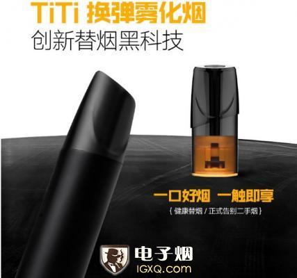 TiTi蒸汽电子烟高清套图