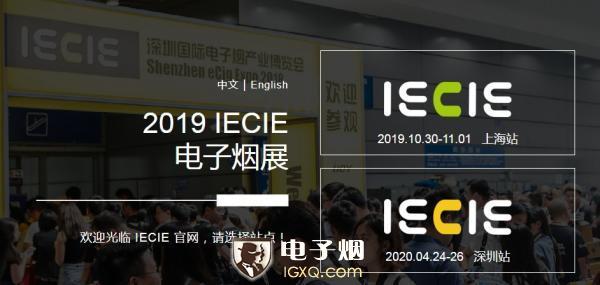 IECIE电子烟展