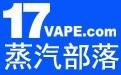 蒸汽部落电子烟论坛