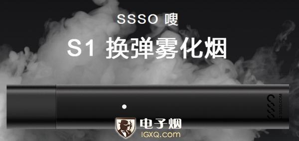 SSSO嗖电子烟
