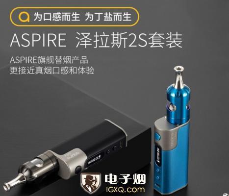 Aspire电子烟