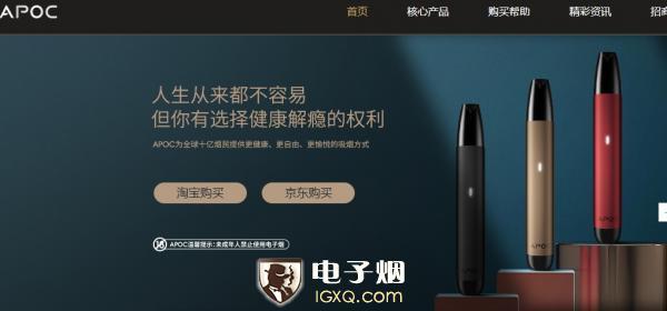 APOC电子烟品牌