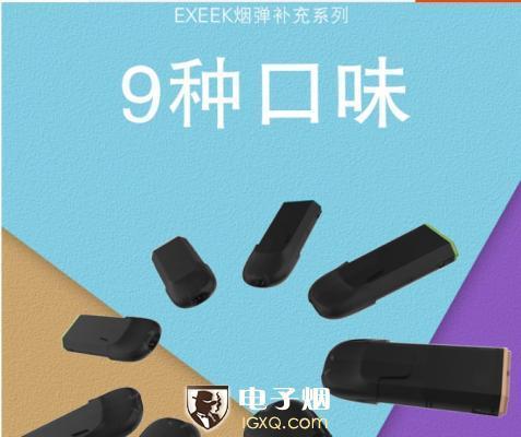 EXEEK云极客电子烟官方高清套图