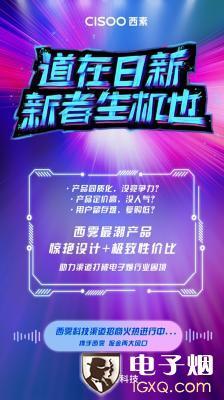 11月11日深圳见!看西素CISOO新品如何拨云见日