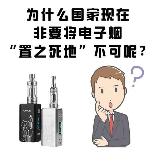 没挺到双11!国家禁止销售,电商全面下架,电子烟的危害有多大