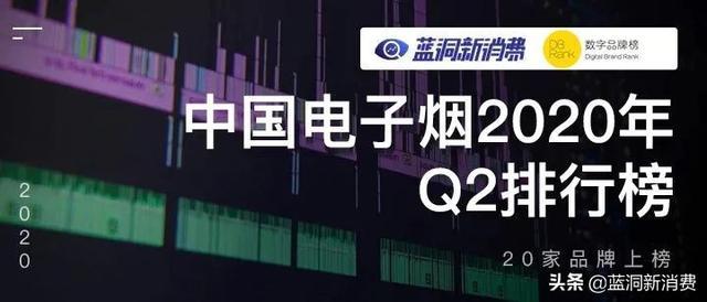 中国电子烟第二季度排行榜发布:22家品牌因放羊掉榜