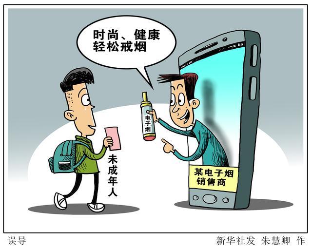 网售电子烟死灰复燃:改头换面,未成年人也能轻易购买