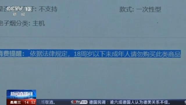 警惕!中国电子烟用户达千万人 莫让青少年误入电子烟迷途