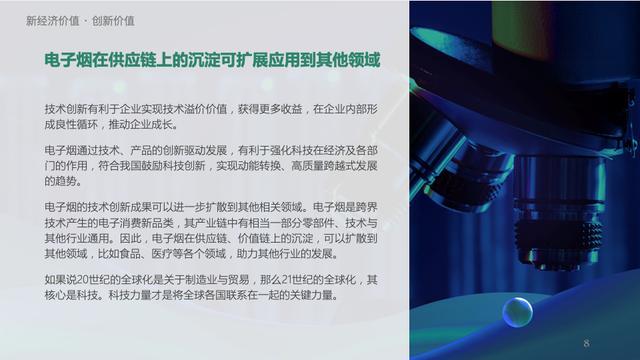 中国电子烟行业价值洞察报告2020
