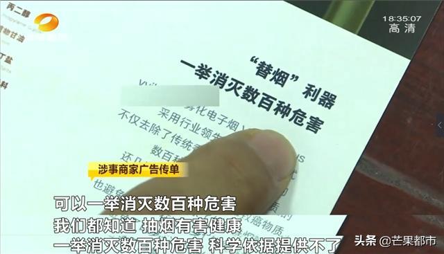 """""""替烟神器""""虚假宣传,湖南开出首张电子烟罚单"""